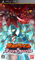 Game PSP Ultraman All Star Chronicle
